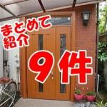 【玄関ドアの交換】と玄関まわりの気になるをまとめて解決