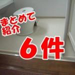 【浴室バリアフリー工事】お風呂の段差解消&手すり取付 in練馬区