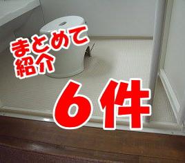浴室 バリアフリー施工事例