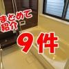 お風呂リフォーム!(戸建て) in練馬区/中野区