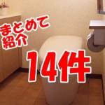 トイレのリフォーム!商品は『TOTOネオレスト』ほか in練馬区/板橋区