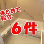 お風呂リフォーム!(マンション) in練馬区/中野区