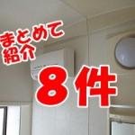 浴室のプチリフォーム!水栓金具の交換/浴室暖房の取付ほか in練馬区/板橋区
