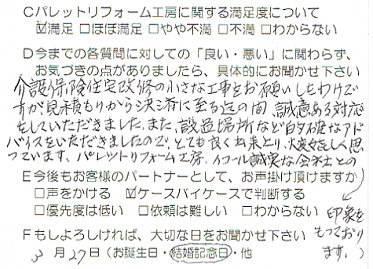 13.kaigo-hoken_c