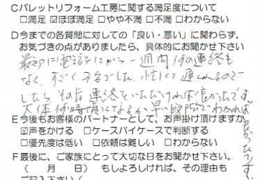 23.complaint_c