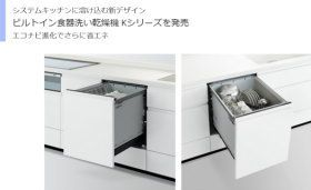 パナソニックの食洗機