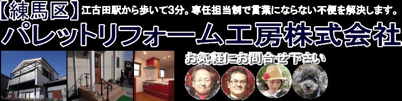 【練馬区】パレットリフォーム工房株式会社