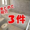 2階のお風呂!ユニットバスであったか~い(*-*) in練馬区