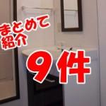 洗面所のリフォーム!洗面台交換や配置変更など in練馬区/板橋区