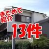 外壁塗装と屋根塗装 in練馬区/中野区/板橋区