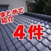 屋根葺き替え!瓦からガルバリウム屋根へ/瓦から瓦へ in練馬区