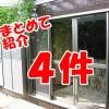 サッシ!雨戸!面格子!のリフォーム事例 in練馬区