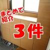 玄関収納の工事!天井までの大型収納 in練馬区/板橋区