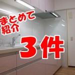 光が丘団地のキッチン&浴室/洗面リフォーム! in練馬区