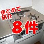 コンロと換気扇の交換工事! in練馬区