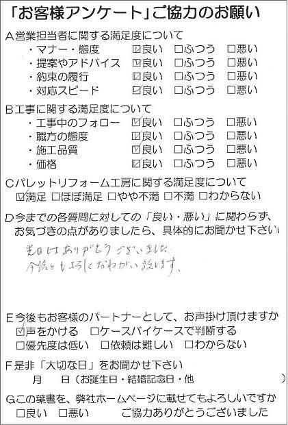 voice81